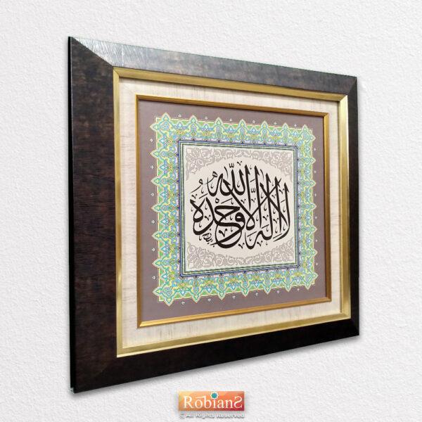 Hiasan Kaligrafi Laa ilaaha illallahu Wahdah