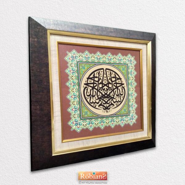 Hiasan Kaligrafi Bismillah