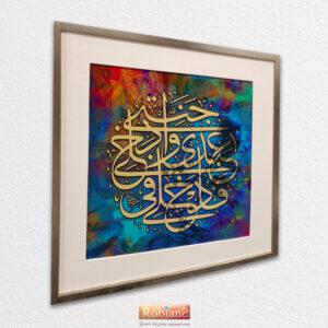 Hiasan Kaligrafi QS. Al-Fajr : 29-30