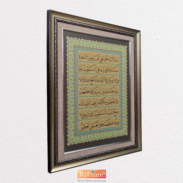 Hiasan Kaligrafi Ayat Kursi