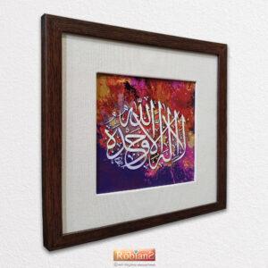 Hiasan Kaligrafi Laa ilaaha illallahu Wahdah - Robians 100519 Uk. 20 x 20 Cm