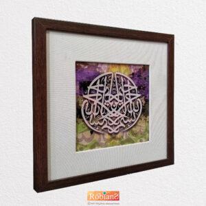 Kaligrafi Abstrak - Basmalah