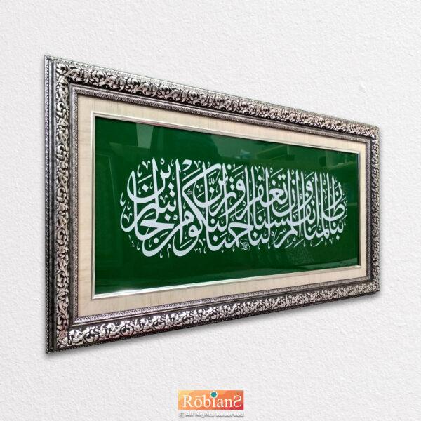 Hiasan Kaligrafi QS. Al-A'raaf : 23 - Robians 100642 UK. 35 x 90 Cm